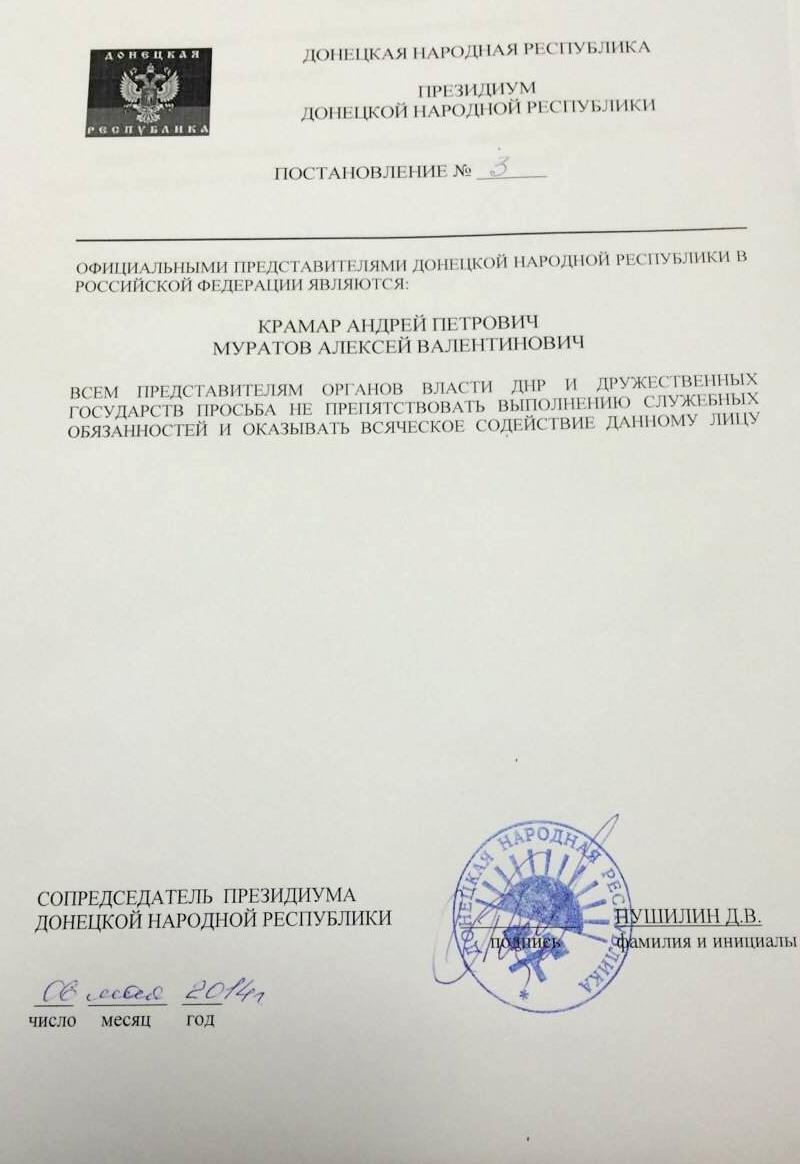 http://donetsk-gov.su/docs/222.jpg