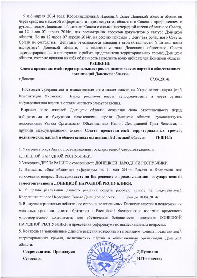 http://donetsk-gov.su/docs/doc.JPG